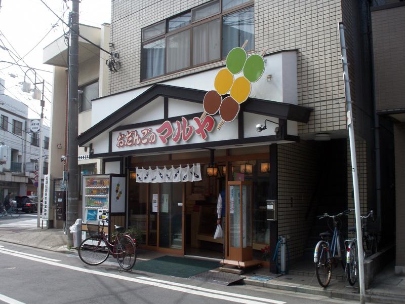 夢見ヶ崎動物公園近くの団子屋(2009/4/3)