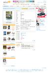 [mixi] ID:23298987 ねえさん 礼子さん Copyright (c) mixi, Inc. (報道に供する目的で引用)