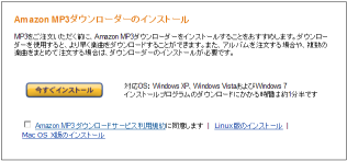 amazon_mp3_downloader.png